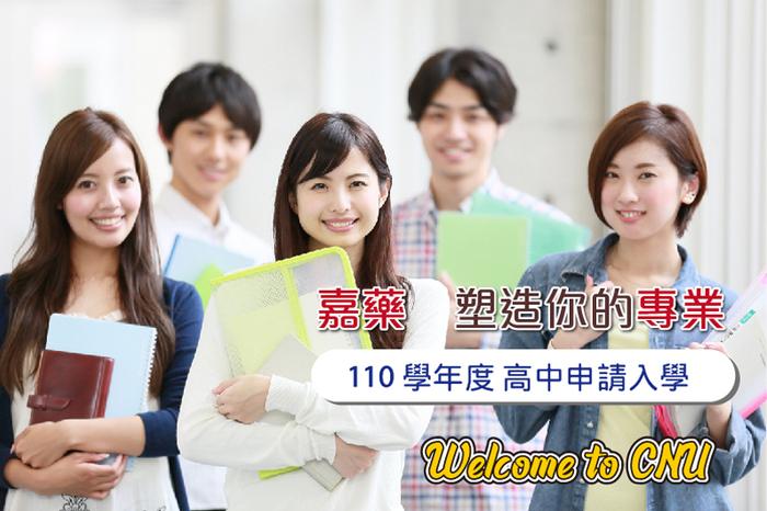 2021嘉藥高中生申請入學